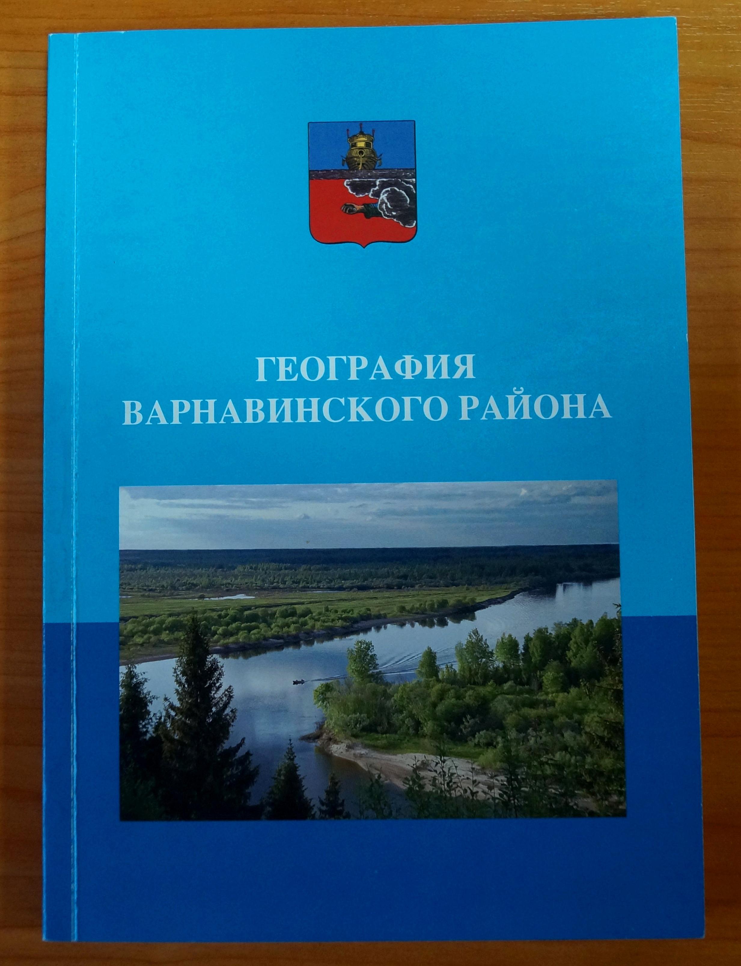 География учебник 8 класс пятунин таможняя читать онлайн бесплатно.