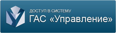 Портал методической поддержки ГАС Управление