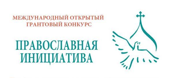 Гранты конкурсы социальные проекты на 2017 2017 год